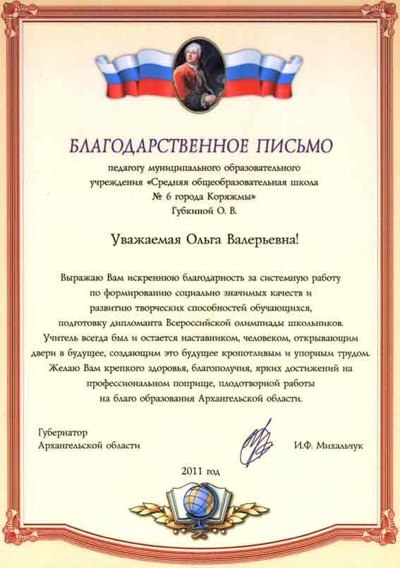 Благодарственное письмо от губернатора Архангельской области за системную работу по формированию социально значимых качеств и развитию творческих способностей обучающихся, подготовку дипломанта Всероссийской олимпиады школьников