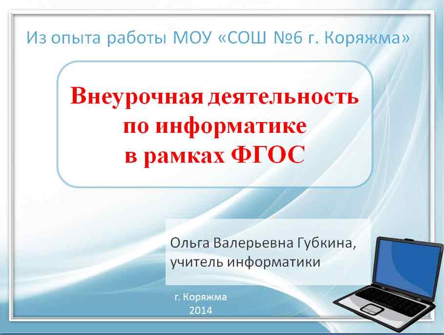 Внеурочная деятельность по информатике в рамках ФГОС