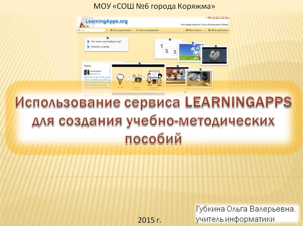 «Использование сервиса LEARNINGAPPS для создания учебно-методических пособий»