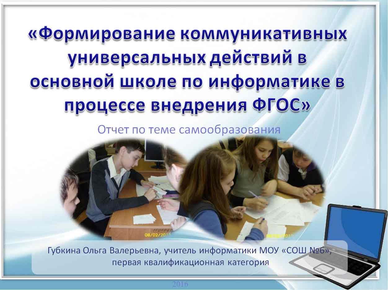 «Формирование коммуникативных универсальных действий в основной школе по информатике в процессе внедрения ФГОС»