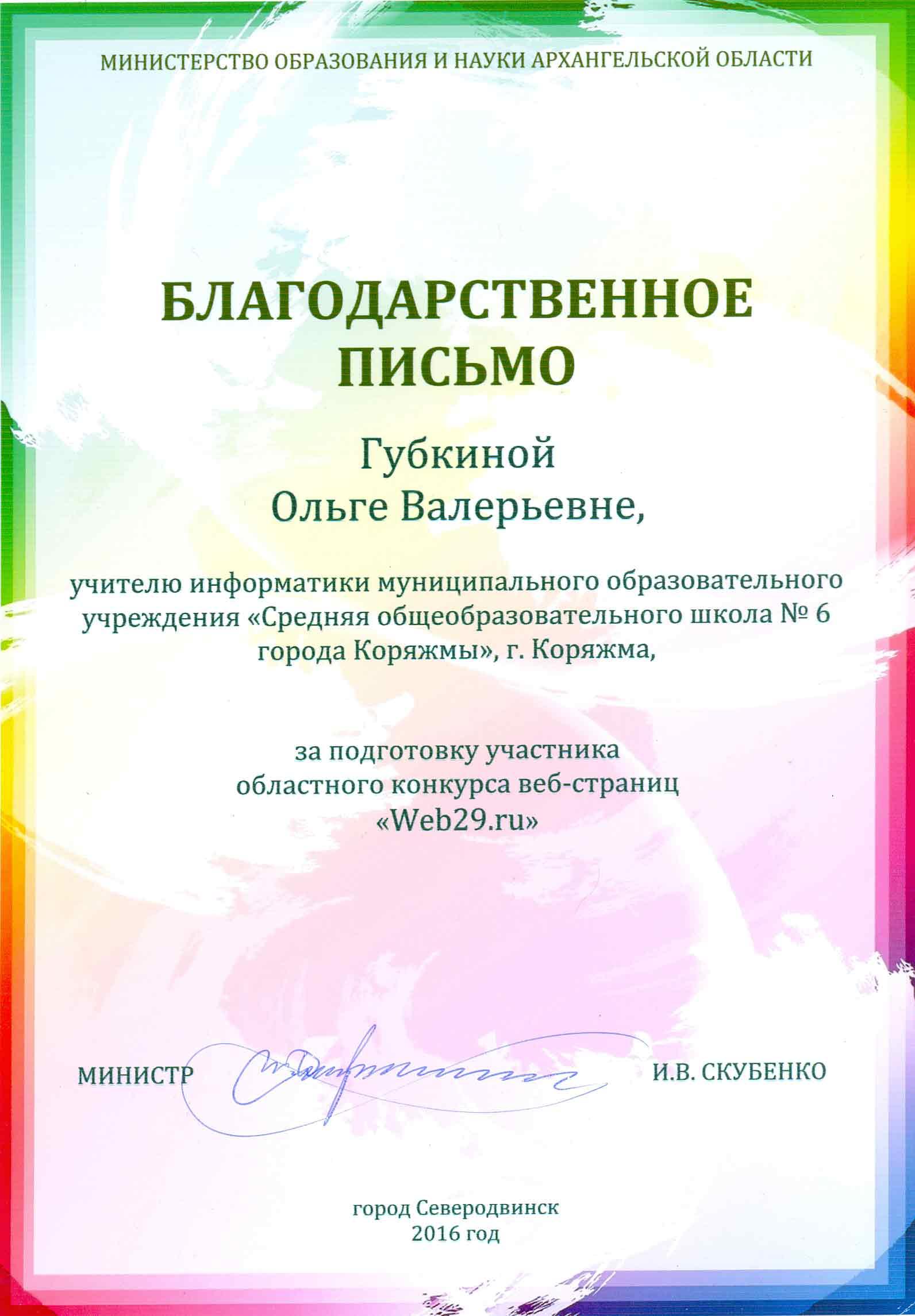 Благодарственное письмо министра образования Архангельской области за подготовку участника областного конкурса веб-страниц «Web29.ru»