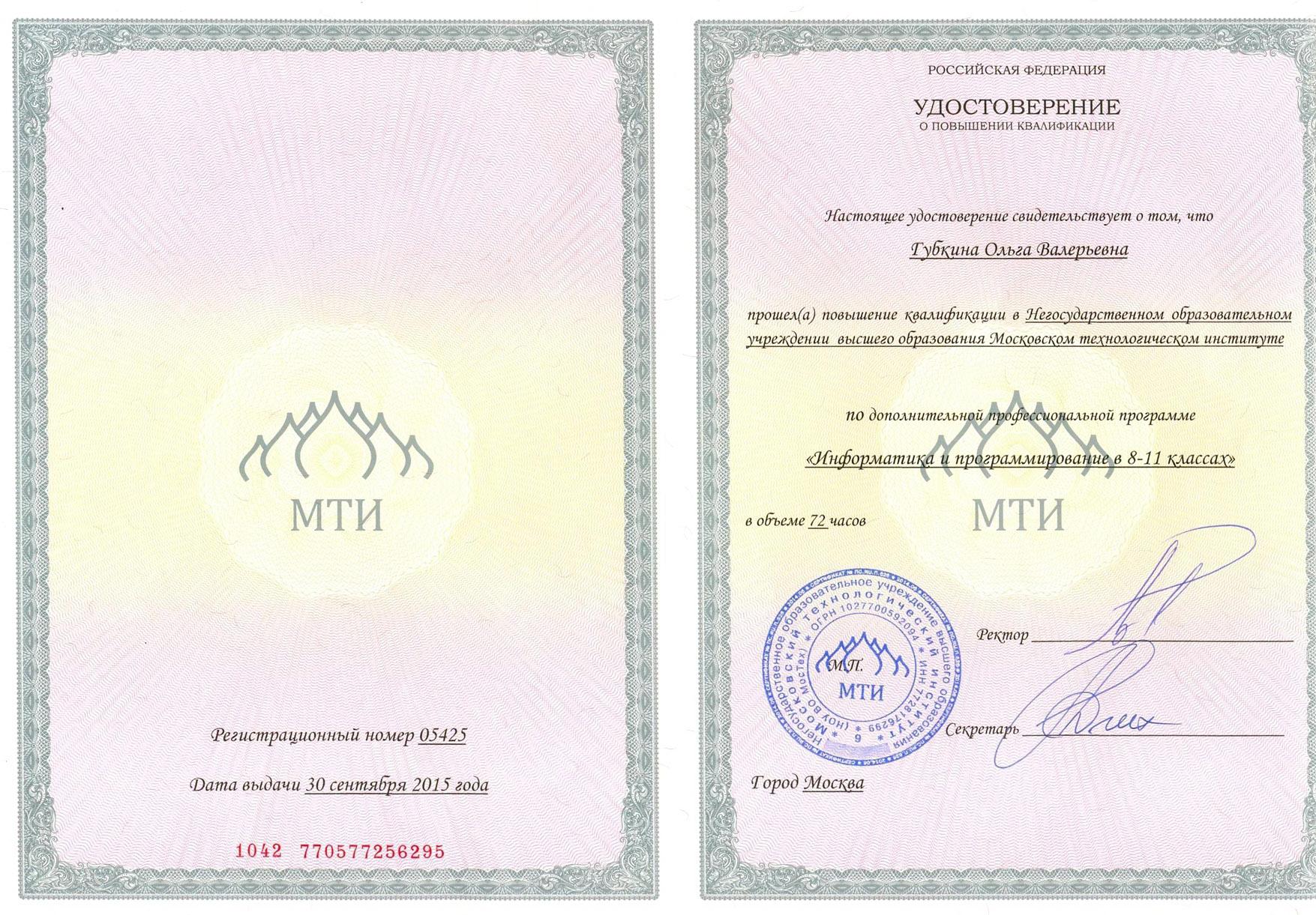 МТИ, г. Москва, курсы повышения квалификации по теме «Информатика и программирование в 8-11 классах», 72 часа, 2015 год