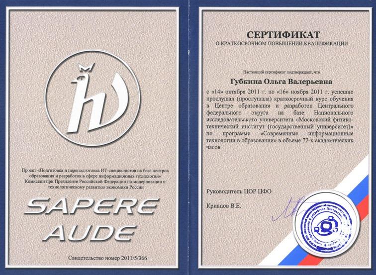МФТИ, г. Москва, курсы повышения квалификации по теме «Современные информационные технологии в образовании», 72 часа, 2011 год