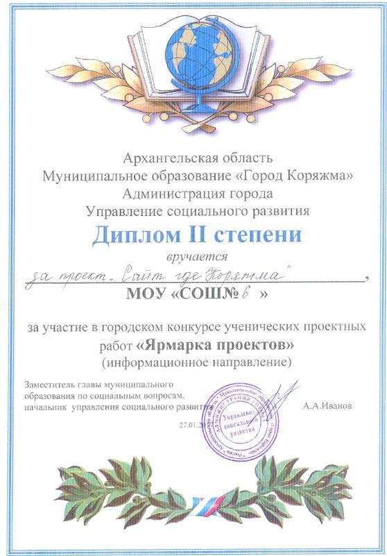 """Диплом 2-й степени на городском конкурсе """"Ярмарка проектов"""""""