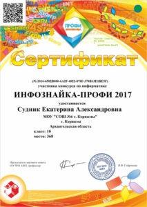"""Сертификат участия во всероссийском конкурсе по информатике """"Инфознайка-Профи 2017"""""""