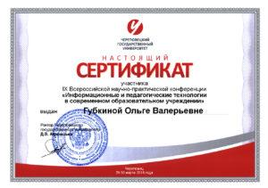 Сертификат Всероссийская конференция, г. Череповец