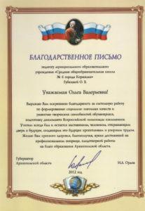 Благодарственное письмо губернатора за подготовку дипломанта областного этапа Всероссийской олимпиады школьников, 2012 год