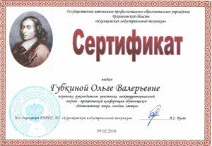 Сертификат за подготовку участника межтерриториальной НПК школьников