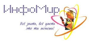 ИнфоМир логотип